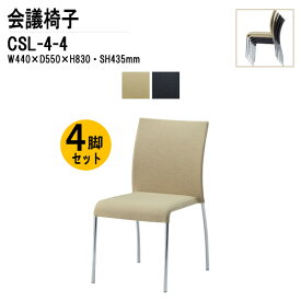 店舗用椅子 CSL-4-4 4脚セット W44×D55×H83cm 布張 スタッキング機能付 【送料無料(北海道 沖縄 離島を除く)】 リフレッシュチェア スタッキングチェア 施設 オフィス 休憩所 TOKIO オフィス家具