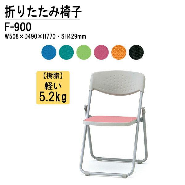 折りたたみ椅子 F-900 W50.8xD49xH77cm 布張り スチール脚タイプ 【送料無料(北海道 沖縄 離島を除く)】 パイプ椅子 ミーティングチェア 会議椅子 打ち合わせ
