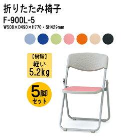 折りたたみ椅子 F-900L W50.8xD49xH77cm ビニールレザー スチール脚タイプ 5脚セット 【送料無料(北海道 沖縄 離島を除く)】 パイプ椅子 ミーティングチェア 会議椅子 打ち合わせ
