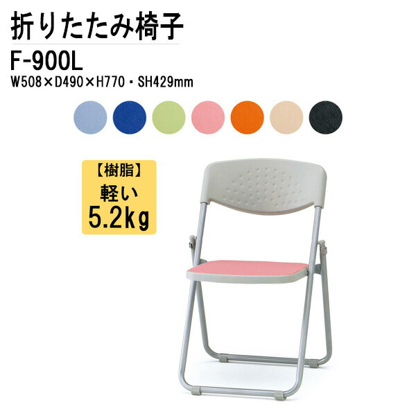 折りたたみ椅子 F-900L W50.8xD49xH77cm ビニールレザー スチール脚タイプ 【送料無料(北海道 沖縄 離島を除く)】 パイプ椅子 ミーティングチェア 会議椅子 打ち合わせ