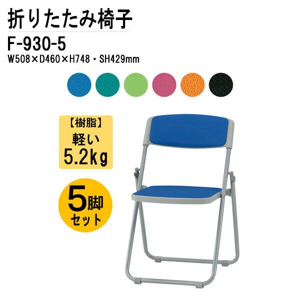 折りたたみ椅子 F-930 W50.8xD46xH74.8cm 布張り スチール脚タイプ 5脚セット 【送料無料(北海道 沖縄 離島を除く)】 パイプ椅子 ミーティングチェア 会議椅子 打ち合わせ