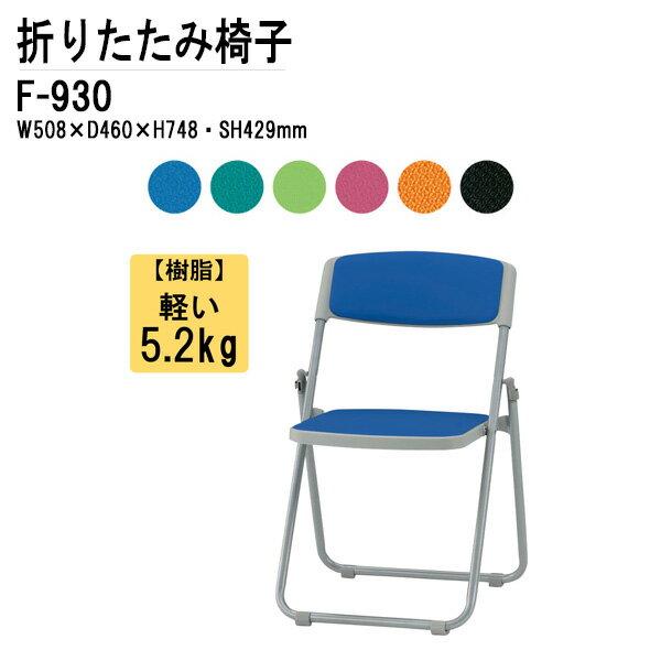 折りたたみ椅子 F-930 W50.8xD46xH74.8cm 布張り スチール脚タイプ 【送料無料(北海道 沖縄 離島を除く)】 パイプ椅子 ミーティングチェア 会議椅子 打ち合わせ