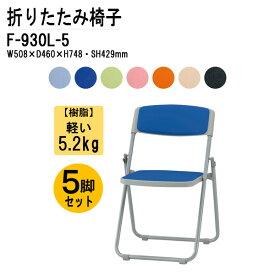 折りたたみ椅子 F-930L W50.8xD46xH74.8cm ビニールレザー スチール脚タイプ 5脚セット 【送料無料(北海道 沖縄 離島を除く)】 パイプ椅子 ミーティングチェア 会議椅子 打ち合わせ