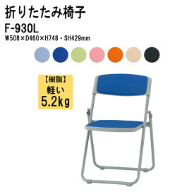 折りたたみ椅子 F-930L W50.8xD46xH74.8cm ビニールレザー スチール脚タイプ 【送料無料(北海道 沖縄 離島を除く)】 パイプ椅子 ミーティングチェア 会議椅子 打ち合わせ