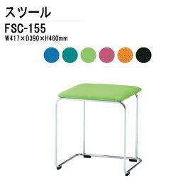 ミーティングチェア FSC-155 W417xD390xH460mm 布張り スツール 【送料無料(北海道 沖縄 離島を除く)】 会議椅子 スタッキング 会議室