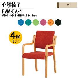 介護椅子 肘付 FVM-5A-4 W500xD595xH805mm 布 肘付 4脚セット 【送料無料(北海道 沖縄 離島を除く)】 高齢者 介護施設 病院 老人ホーム デイサービス 介護チェア 会議椅子 ミーティングチェア ダイニングチェア TOKIO