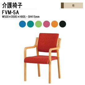 介護椅子 肘付 FVM-5A W500xD595xH805mm 布 肘付 【送料無料(北海道 沖縄 離島を除く)】 高齢者 介護施設 病院 老人ホーム デイサービス 介護チェア 会議椅子 ミーティングチェア ダイニングチェア TOKIO