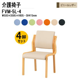 介護椅子 FVM-5L-4 W500xD595xH805mm ビニールレザー 肘なし 4脚セット 【送料無料(北海道 沖縄 離島を除く)】 高齢者 介護施設 病院 老人ホーム デイサービス 介護チェア 会議椅子 ミーティングチェア ダイニングチェア TOKIO