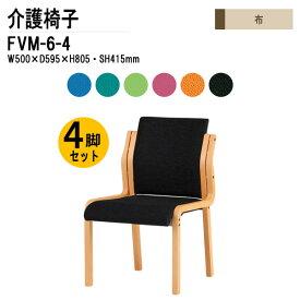介護椅子 FVM-6-4 W500xD595xH805mm 布 肘なし 4脚セット 【送料無料(北海道 沖縄 離島を除く)】 高齢者 介護施設 病院 老人ホーム デイサービス 介護チェア 会議椅子 ミーティングチェア ダイニングチェア TOKIO