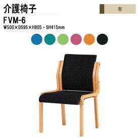 介護椅子 FVM-6 W500xD595xH805mm 布 肘なし 【送料無料(北海道 沖縄 離島を除く)】 高齢者 介護施設 病院 老人ホーム デイサービス 介護チェア 会議椅子 ミーティングチェア ダイニングチェア TOKIO