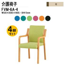 介護椅子 肘付 FVM-6A-4 W500xD595xH805mm 布 肘付 4脚セット 【送料無料(北海道 沖縄 離島を除く)】 高齢者 介護施設 病院 老人ホーム デイサービス 介護チェア 会議椅子 ミーティングチェア ダイニングチェア TOKIO