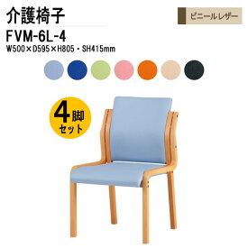 介護椅子 FVM-6L-4 W500xD595xH805mm ビニールレザー 肘なし 4脚セット 【送料無料(北海道 沖縄 離島を除く)】 高齢者 介護施設 病院 老人ホーム デイサービス 介護チェア 会議椅子 ミーティングチェア ダイニングチェア TOKIO