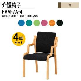 介護椅子 肘付 FVM-7A-4 W500xD595xH805mm 布 肘付 4脚セット 【送料無料(北海道 沖縄 離島を除く)】 高齢者 介護施設 病院 老人ホーム デイサービス 介護チェア 会議椅子 ミーティングチェア ダイニングチェア TOKIO