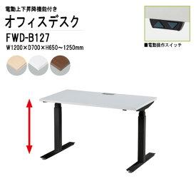 事務机 電動上下昇降 FWD-B127 ブラック脚 W120×D70×H65〜125cm 【送料無料(北海道 沖縄 離島を除く)】 オフィスデスク ミーティングテーブル 高さ調整 TOKIO オフィス家具