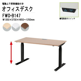 事務机 電動上下昇降 FWD-B147 ブラック脚 W135×D70×H65〜125cm 【送料無料(北海道 沖縄 離島を除く)】 オフィスデスク ミーティングテーブル 高さ調整 TOKIO オフィス家具