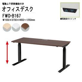事務机 電動上下昇降 FWD-B167 ブラック脚 W155×D70×H65〜125cm 【送料無料(北海道 沖縄 離島を除く)】 オフィスデスク ミーティングテーブル 高さ調整 TOKIO オフィス家具