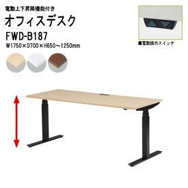 事務机 電動上下昇降 FWD-B187 ブラック脚 W175×D70×H65〜125cm 【送料無料(北海道 沖縄 離島を除く)】 オフィスデスク ミーティングテーブル 高さ調整 TOKIO オフィス家具