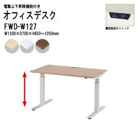 事務机 電動上下昇降 FWD-W127 ホワイト脚 W120×D70×H65〜125cm 【送料無料(北海道 沖縄 離島を除く)】 オフィスデスク ミーティングテーブル 高さ調整 TOKIO オフィス家具