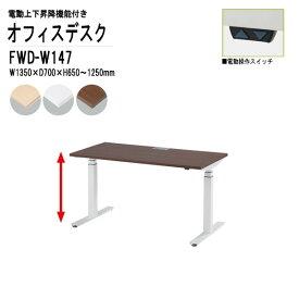 事務机 電動上下昇降 FWD-W147 ホワイト脚 W135×D70×H65〜125cm 【送料無料(北海道 沖縄 離島を除く)】 オフィスデスク ミーティングテーブル 高さ調整 TOKIO オフィス家具
