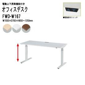 事務机 電動上下昇降 FWD-W167 ホワイト脚 W155×D70×H65〜125cm 【送料無料(北海道 沖縄 離島を除く)】 オフィスデスク ミーティングテーブル 高さ調整 TOKIO オフィス家具