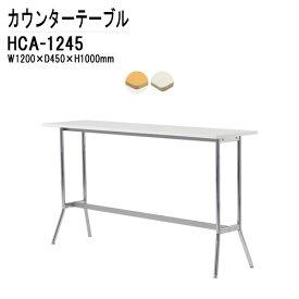 ラウンジ用カウンターテーブル HCA-1245 W120×D45×H100cm パネルなし 【送料無料(北海道 沖縄 離島を除く)】 カウンターテーブル ダイニングテーブル カフェ バー 店舗 TOKIO オフィス家具