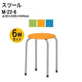 丸椅子 スツール M-22-6 6脚セット 【送料無料(北海道 沖縄 離島を除く)】 丸イス