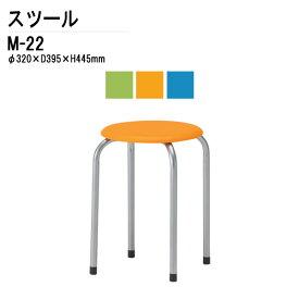 丸椅子 スツール M-22 φ32xH44.5cm ビニールレザータイプ【送料無料(北海道 沖縄 離島を除く)】 会議椅子 打ち合わせ