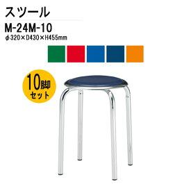 丸椅子 M-24M-10 10脚セット 【送料無料(北海道 沖縄 離島を除く)】 丸イス スツール