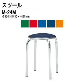 スツール 丸椅子 M-24M φ320xH455mm メッキ脚タイプ【送料無料(北海道 沖縄 離島を除く)】 会議椅子 打ち合わせ