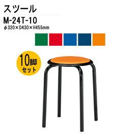 丸椅子 スツール M-24T-10 10脚セット 【送料無料(北海道 沖縄 離島を除く)】 丸イス スツール