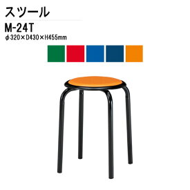 スツール 丸椅子 M-24T φ320xH455mm 塗装脚タイプ【送料無料(北海道 沖縄 離島を除く)】 会議椅子 打ち合わせ