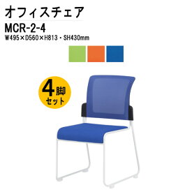ミーティングチェア 4脚セット MCR-2-4 W495×D560×H813mm メッシュ・布張 スタッキング機能付 【送料無料(北海道 沖縄 離島を除く)】 ミーティングチェア スタッキングチェア 会議室 打ち合わせ TOKIO オフィス家具