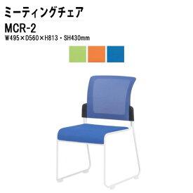 ミーティングチェア MCR-2 W495×D560×H813mm メッシュ・布張 スタッキング機能付 【送料無料(北海道 沖縄 離島を除く)】 ミーティングチェア スタッキングチェア 会議室 打ち合わせ TOKIO オフィス家具