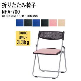 パイプイス 軽量 アルミ脚 NFA-700 W51.8xD45.5xH74.4cm アルミ脚 座パッド付タイプ 【送料無料(北海道 沖縄 離島を除く)】 折りたたみ椅子 ミーティングチェア 会議椅子 打ち合わせ 連結 スタッキング TOKIO オフィス家具