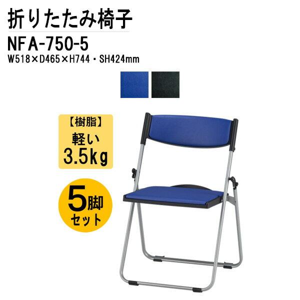 パイプイス 軽量 アルミ脚 NFA-750-5 W51.8xD46.5xH74.4cm アルミ脚 背座パッド付タイプ 5脚セット 【送料無料(北海道 沖縄 離島を除く)】 折りたたみ椅子 ミーティングチェア 会議椅子 打ち合わせ 連結 スタッキング TOKIO オフィス家具