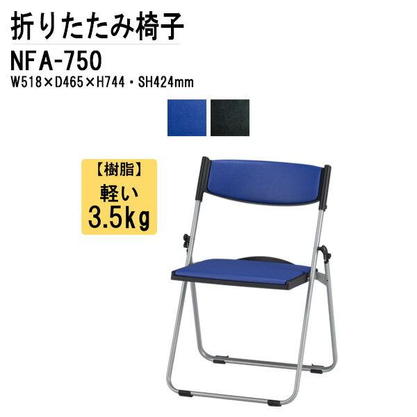パイプイス 軽量 アルミ脚 NFA-750 W51.8xD46.5xH74.4cm アルミ脚 背座パッド付タイプ 【送料無料(北海道 沖縄 離島を除く)】 折りたたみ椅子 ミーティングチェア 会議椅子 打ち合わせ 連結 スタッキング TOKIO オフィス家具