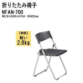 パイプイス 軽量 アルミ脚 NFAN-700 W51.8xD45.5xH74.4cm アルミ脚タイプ 【送料無料(北海道 沖縄 離島を除く)】 折りたたみ椅子 ミーティングチェア 会議椅子 打ち合わせ 連結 スタッキング TOKIO オフィス家具