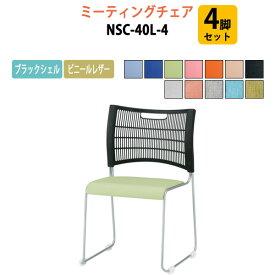 ミーティングチェア NSC-40L-4 4脚セット ブラックシェル ビニールレザータイプ 【送料無料(北海道 沖縄 離島を除く)】 会議椅子 スタッキング 会議室
