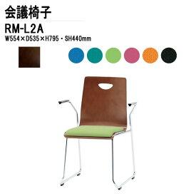 ミーティングチェア RM-□2A W554xD535xH795mm 布張り ループ脚 肘付タイプ 【送料無料(北海道 沖縄 離島を除く)】 ミーティングチェア リフレッシュチェア 店舗椅子