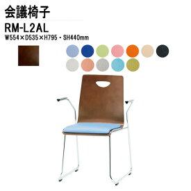 ミーティングチェア RM-□2AL W554xD535xH795mm ビニールレザー ループ脚 肘付タイプ 【送料無料(北海道 沖縄 離島を除く)】 ミーティングチェア リフレッシュチェア 店舗椅子