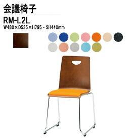 ミーティングチェア RM-□2L W480xD535xH795mm ビニールレザー ループ脚タイプ 【送料無料(北海道 沖縄 離島を除く)】 ミーティングチェア リフレッシュチェア 店舗椅子