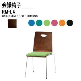 ミーティングチェア RM-□4 W480xD556xH795mm 布張り 4本脚タイプ 【送料無料(北海道 沖縄 離島を除く)】 ミーティングチェア リフレッシュチェア 店舗椅子