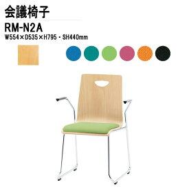 ミーティングチェア RM-N2A W554xD535xH795mm 布張り ループ脚 肘付タイプ 【送料無料(北海道 沖縄 離島を除く)】 ミーティングチェア リフレッシュチェア 店舗椅子