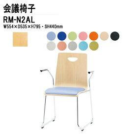 ミーティングチェア RM-N2AL W554xD535xH795mm ビニールレザー ループ脚 肘付タイプ 【送料無料(北海道 沖縄 離島を除く)】 ミーティングチェア リフレッシュチェア 店舗椅子