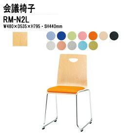 ミーティングチェア RM-N2L W480xD535xH795mm ビニールレザー ループ脚タイプ 【送料無料(北海道 沖縄 離島を除く)】 ミーティングチェア リフレッシュチェア 店舗椅子