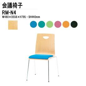 ミーティングチェア RM-N4 W480xD556xH795mm 布張り 4本脚タイプ 【送料無料(北海道 沖縄 離島を除く)】 ミーティングチェア リフレッシュチェア 店舗椅子