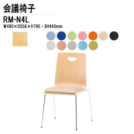 ミーティングチェア RM-N4L W480xD556xH795mm ビニールレザー 4本脚タイプ 【送料無料(北海道 沖縄 離島を除く)】 ミーティングチェア リフレッシュチェア 店舗椅子
