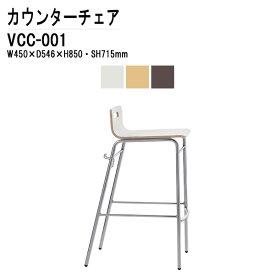 店舗用椅子 VCC-001 W45×D54.6×H85cm パッドなし 【送料無料(北海道 沖縄 離島を除く)】 カウンターチェア ダイニングチェア カフェ バー 店舗 TOKIO オフィス家具