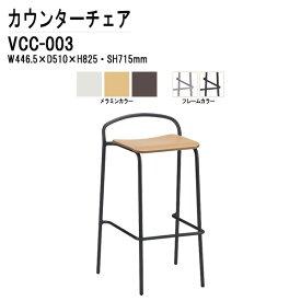 店舗用椅子 VCC-003 W44.65×D51×H82.5cm パッドなし 【送料無料(北海道 沖縄 離島を除く)】 カウンターチェア ダイニングチェア カフェ バー 店舗 スタッキング TOKIO オフィス家具