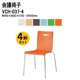 会議椅子 4脚セット VCH-037-4 W46.5xD50.5xH75cm パッドなし 【送料無料(北海道 沖縄 離島を除く)】 ミーティングチェア 会議イス 会議用椅子 スタッキング 店舗